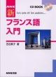 NHK新フランス語入門