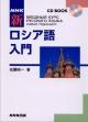 NHK 新・ロシア語入門 CD book