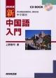 NHK新中国語入門