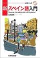 NHK新スペイン語入門