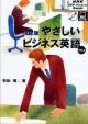 やさしいビジネス英語 vol.2
