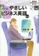 決定版やさしいビジネス英語 NHKCDーExtra book (3)