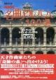 NHK名曲アルバム100選 ドイツ・オーストリアの作曲家たち (1)