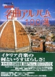 NHK名曲アルバム100選 イタリアの作曲家たち (2)