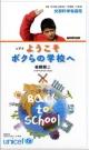 ようこそボクらの学校へ 財団法人日本ユニセフ協会・監修協力