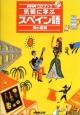 気軽に学ぶスペイン語 [NHK CDブック]