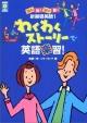 わくわくストーリーで英語楽習! NHK CD book 読む聴く話す書く新基礎英語1(1)