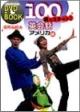 NHK100語でスタート!英会話 DVD+book アメリカ編