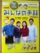 NHKみんなの手話 DVD+BOOK 2004