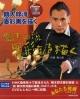 鶴太郎流 墨彩画を描く DVD+BOOK
