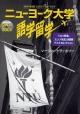 ニューヨーク大学語学留学 DVD+book NHK英会話エンジョイスピーキング