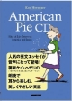 American pie CD Slice of Life Essays on A
