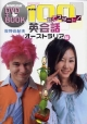 NHK100語でスタート!英会話 DVD+book オーストラリア編