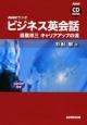 NHKラジオビジネス英会話 高橋修三 キャリアアップの道 CD BOOK