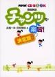 チャンツで楽習!<決定版> 基礎英語 CD BOOK
