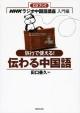 旅行で使える!伝わる中国語 NHKラジオ中国語講座 入門編 CDブック