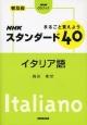 NHKスタンダード40 イタリア語 まるごと覚えよう<普及版> CDブック