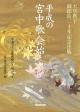平成の宮中歌会始 天皇陛下御即位二十年記念出版