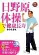 日野原体操で健康長寿 DVD+BOOK