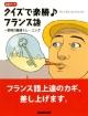 クイズで楽勝♪ フランス語 表現力基礎トレーニング CDブック