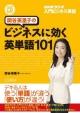 関谷英里子のビジネスに効く英単語101 NHK CD BOOK NHKラジオ入門ビジネス英語