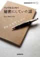 ハングルエッセイ 秘密にしていた話 NHK出版CDブック