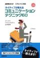 NHKラジオ 入門ビジネス英語 ネイティブが教えるコミュニケーションテクニック60 CD付