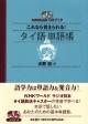 これなら覚えられる!タイ語 単語帳 NHK出版CDブック