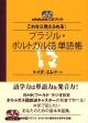 これなら覚えられる!ブラジル・ポルトガル語 単語帳 NHK出版CDブック