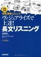ヴィジュアライズで上達!長文リスニング 攻略!英語リスニング CD付