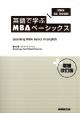英語で学ぶ MBAベーシック<増補改訂版> NHK CD BOOK