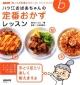 「きょうの料理ビギナーズ」ハンドブック ハツ江おばあちゃんの定番おかずレッスン
