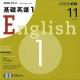ラジオ 基礎英語1 2008.11
