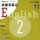 ラジオ 基礎英語2 2008.11