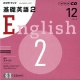 ラジオ 基礎英語2 2008.12