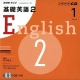 ラジオ 基礎英語2 2009.1