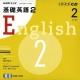 ラジオ 基礎英語2 2009.2