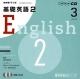 ラジオ 基礎英語2 2009.3