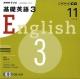 ラジオ 基礎英語3 2008.11