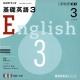 ラジオ 基礎英語3 2009.3