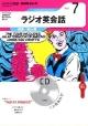 ラジオ 英会話 2012.7