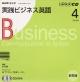 ラジオ 実践ビジネス英語 2008.4