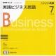 ラジオ 実践ビジネス英語 2008.7