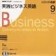 ラジオ 実践ビジネス英語 2008.9