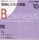 ラジオ 実践ビジネス英語 2008.10