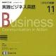ラジオ 実践ビジネス英語 2008.11