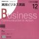 ラジオ 実践ビジネス英語 2008.12