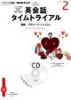 ラジオ 英会話タイムトライアル 2013.2