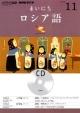 ラジオ まいにちロシア語 2012.11