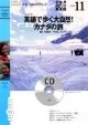 テレビ 3か月トピック英会話 2012.11